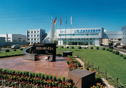 Основана компания FAW-Volkswagen Automobile Co.Ltd